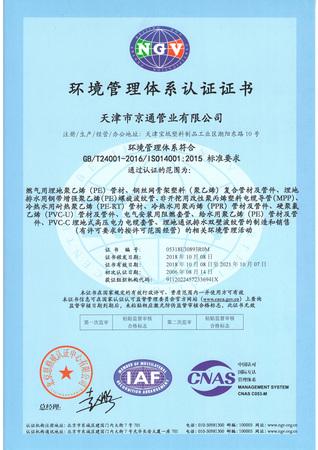 環境管理認證-ISO14001