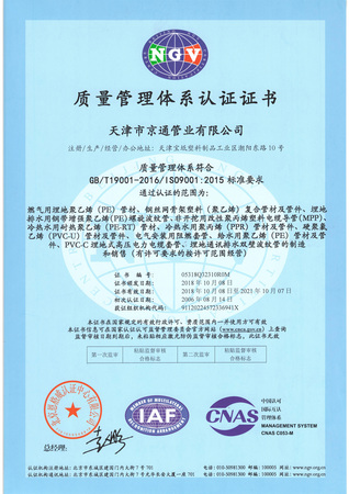 質量管理認證-ISO9001