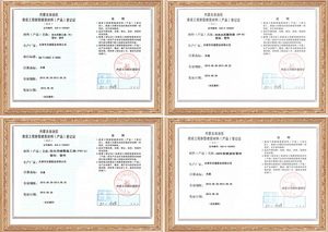 産品登記證