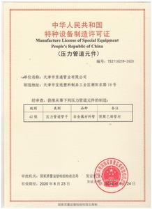 PE燃氣證